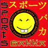 sports_bakka_logo