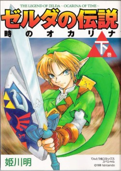 legend_of_zelda_manga_1